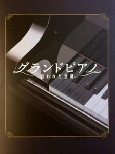 グランドピアノ狙われた黒鍵