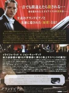 グランドピアノ狙われた黒鍵2