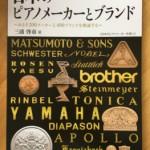 日本のピアノメーカーとブランド