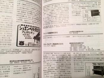 日本のピアノメーカーとブランド2